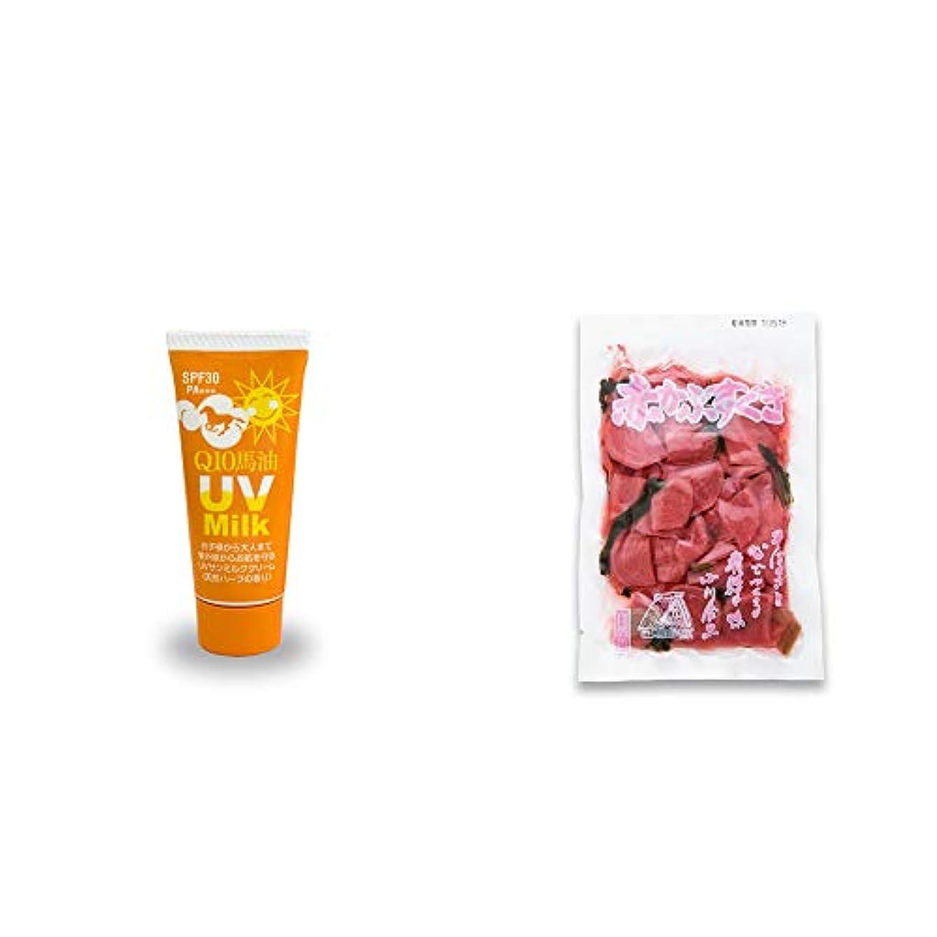 フェンス甘いの前で[2点セット] 炭黒泉 Q10馬油 UVサンミルク[天然ハーブ](40g)?赤かぶすぐき(160g)