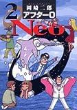 アフター0 neo 2 (ビッグコミックス)