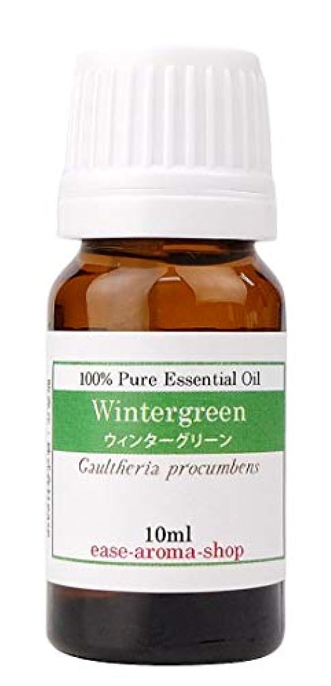 固体謝るヨーロッパease アロマオイル エッセンシャルオイル ウィンターグリーン 10ml AEAJ認定精油