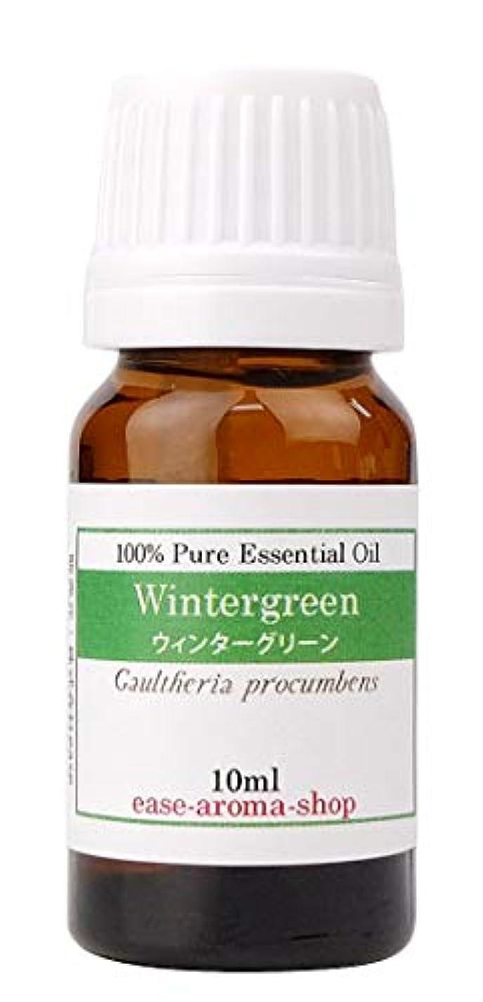 節約生む追加するease アロマオイル エッセンシャルオイル ウィンターグリーン 10ml AEAJ認定精油
