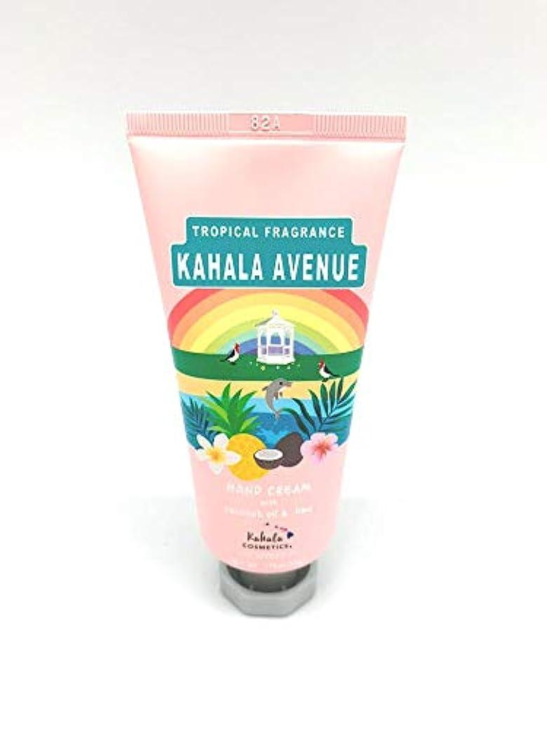 惨めな相対的包括的ハワイの香り Kahala COSMETICS (カハラ コスメティック) ハンドクリーム (Coconut oil and Lime)