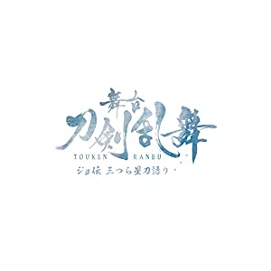 舞台『刀剣乱舞』ジョ伝 三つら星刀語り(初回生産限定版) [Blu-ray]