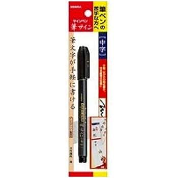 ゼブラ 筆ペン 筆サイン 中字 P-WF3 【3本】