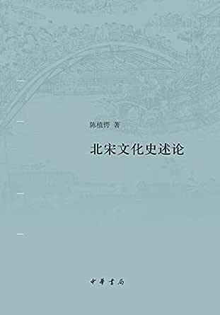 Amazon.co.jp: 北宋文化史述论(精) (Chinese Edition) 電子書籍: 陈 ...