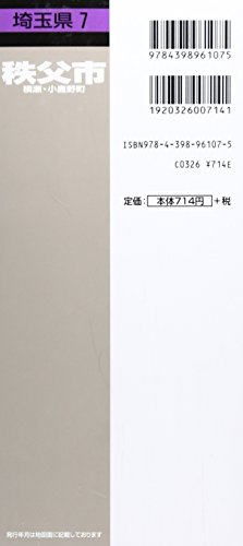 都市地図 埼玉県 秩父市 横瀬・小鹿野町 (地図   マップル)