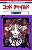 ゴッドチャイルド (4) (花とゆめCOMICS―伯爵カインシリーズ)