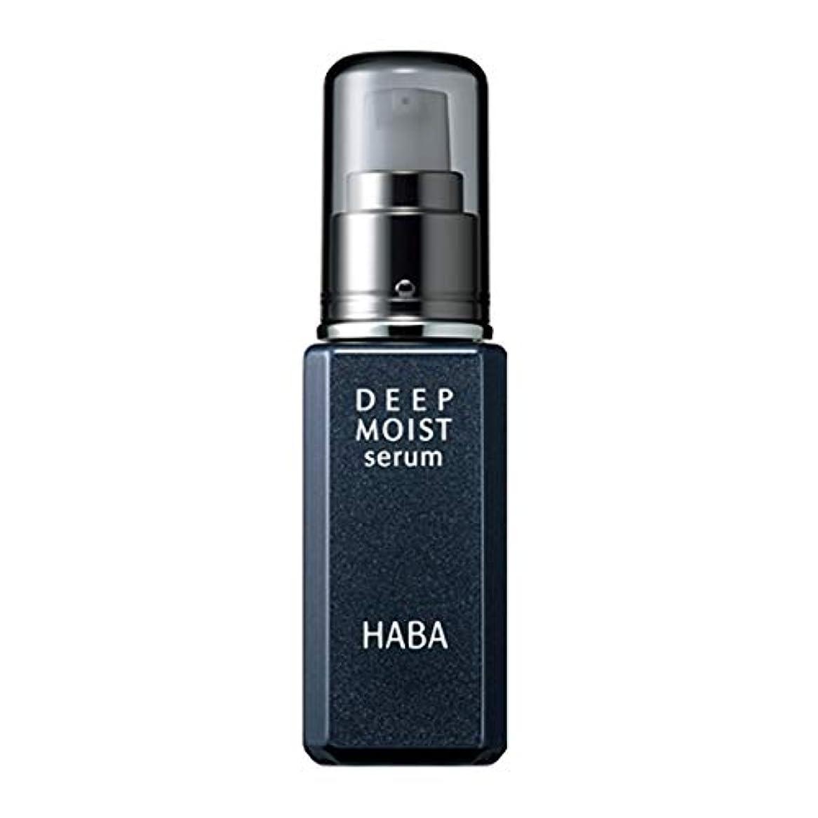 連隊有限ブルジョンHABA (ハーバー) ディープモイストセラム 15ml 美容液