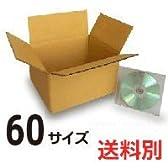 日本製ダンボール(段ボール無地) 60サイズ(240×190×135mm/C5AF) 50枚セット
