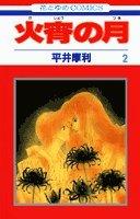 火宵の月 (2) (花とゆめCOMICS)の詳細を見る