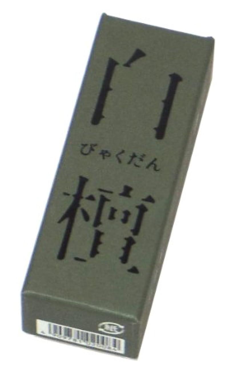 時間検出する骨髄鳩居堂のお香 香木の香り 白檀 20本入 6cm