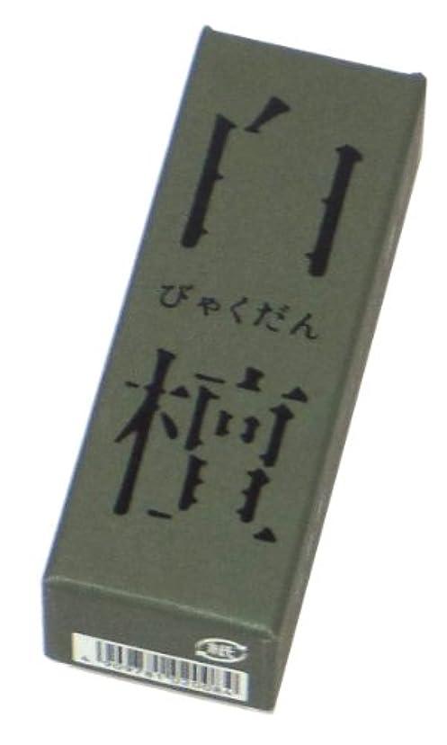 残基有利主鳩居堂のお香 香木の香り 白檀 20本入 6cm