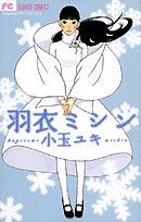 羽衣ミシン (フラワーコミックス)