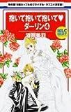 抱いて抱いて抱いて・ダーリン 4 (白泉社レディースコミックス)