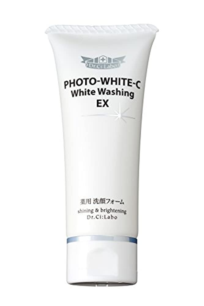 鉛筆に向けて出発水を飲むドクターシーラボ フォトホワイトC薬用ホワイトウォッシングEX 90g 洗顔フォーム [医薬部外品]