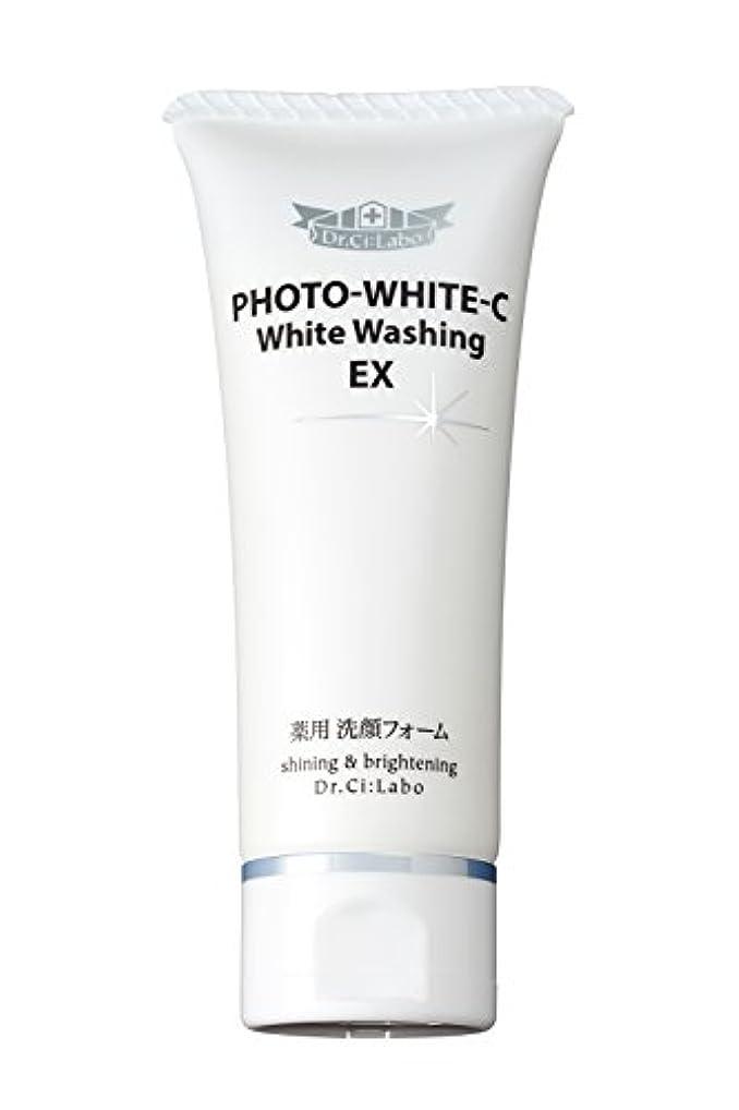 検出どこでもアウトドアドクターシーラボ フォトホワイトC薬用ホワイトウォッシングEX 90g 洗顔フォーム [医薬部外品]