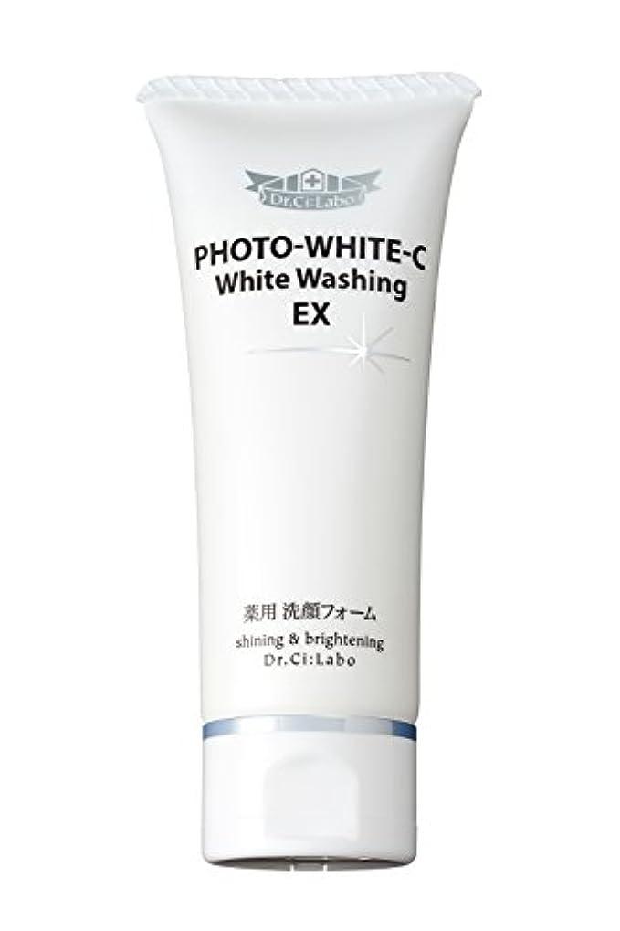 分布節約する免除するドクターシーラボ フォトホワイトC薬用ホワイトウォッシングEX 90g 洗顔フォーム [医薬部外品]