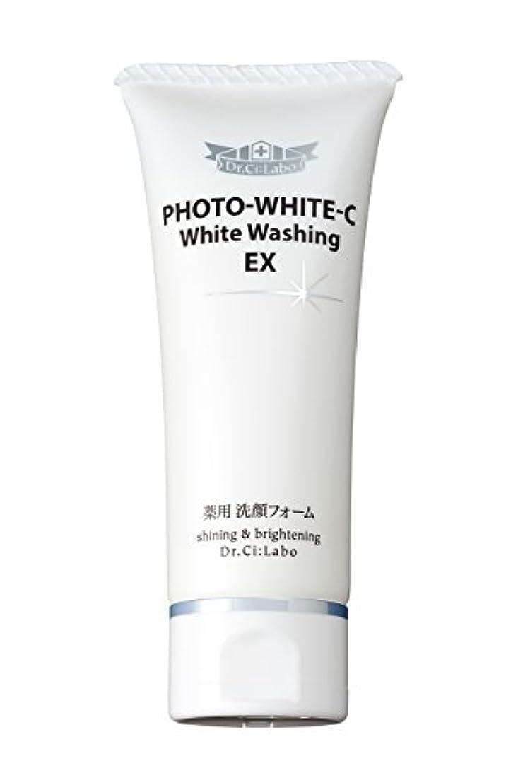 極小取り出す竜巻ドクターシーラボ フォトホワイトC薬用ホワイトウォッシングEX 90g 洗顔フォーム [医薬部外品]