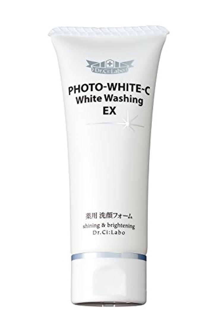 努力フラフープ本当にドクターシーラボ フォトホワイトC薬用ホワイトウォッシングEX 90g 洗顔フォーム [医薬部外品]