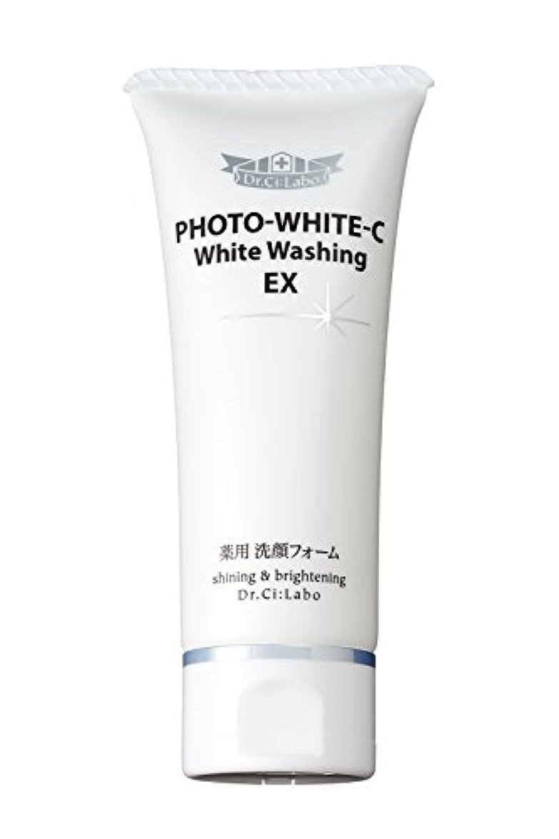 大騒ぎどちらか途方もないドクターシーラボ フォトホワイトC薬用ホワイトウォッシングEX 90g 洗顔フォーム [医薬部外品]