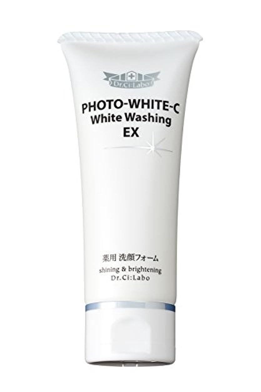 一貫性のない拾うにぎやかドクターシーラボ フォトホワイトC薬用ホワイトウォッシングEX 90g 洗顔フォーム [医薬部外品]
