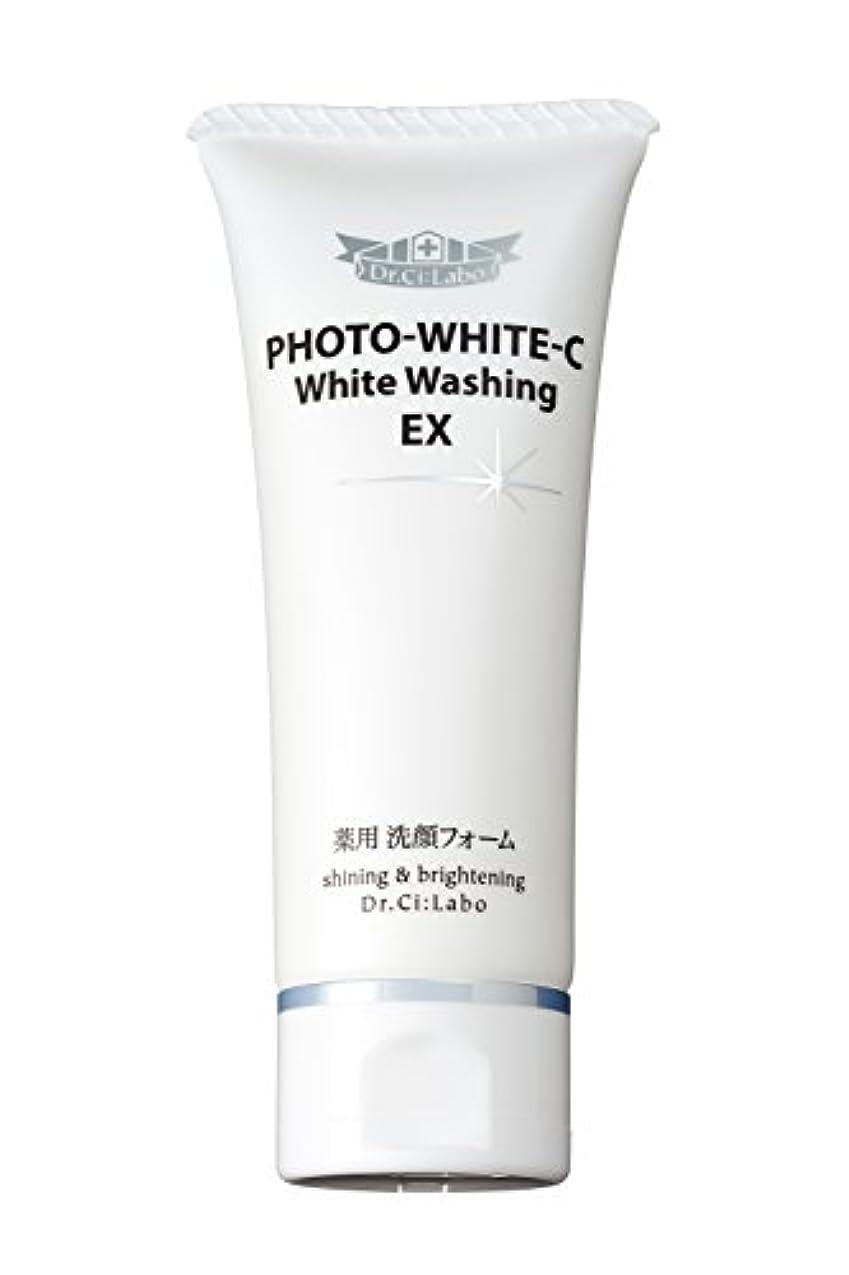 ぴったりマイクロフォン盲目ドクターシーラボ フォトホワイトC薬用ホワイトウォッシングEX 90g 洗顔フォーム [医薬部外品]