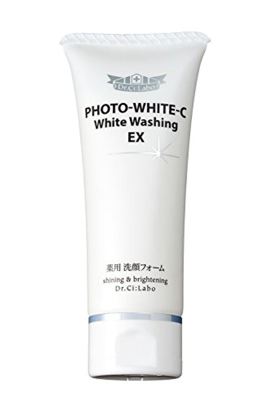近似称賛なめらかなドクターシーラボ フォトホワイトC薬用ホワイトウォッシングEX 90g 洗顔フォーム [医薬部外品]