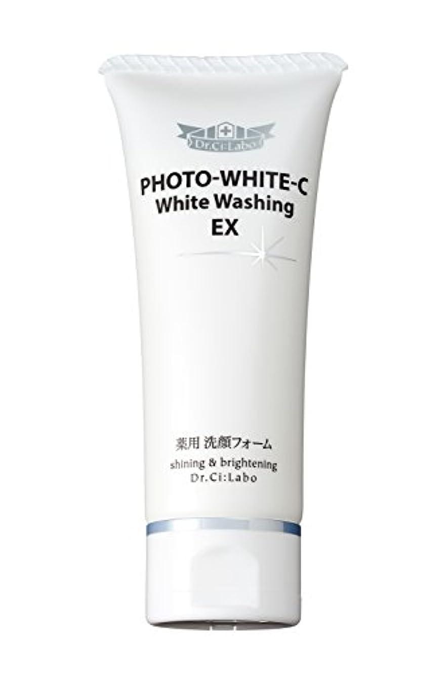 緩める主導権いらいらするドクターシーラボ フォトホワイトC薬用ホワイトウォッシングEX 90g 洗顔フォーム [医薬部外品]
