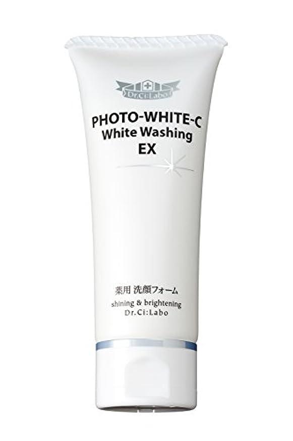 保全幹負荷ドクターシーラボ フォトホワイトC薬用ホワイトウォッシングEX 90g 洗顔フォーム [医薬部外品]