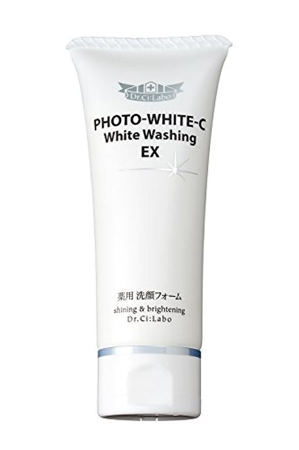 ドクターシーラボ フォトホワイトC薬用ホワイトウォッシングEX 90g 洗顔フォーム [医薬部外品]
