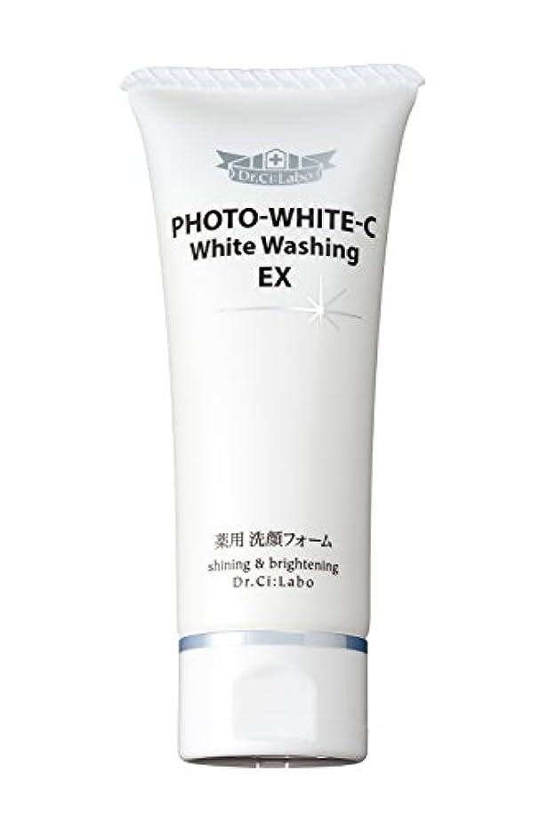 構造的かすれた聴くドクターシーラボ フォトホワイトC薬用ホワイトウォッシングEX 90g 洗顔フォーム [医薬部外品]