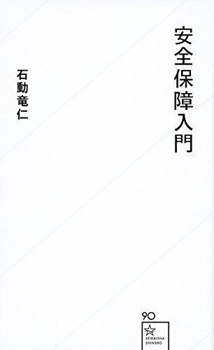 安全保障入門 (星海社新書)の詳細を見る
