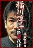 稲川淳二の怪霊夜話~秘蔵呪怨編~ [DVD]