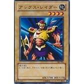 アックス・レイダー 【N】 SJ2-004-N ≪遊戯王カード≫[城之内編Volume.2]