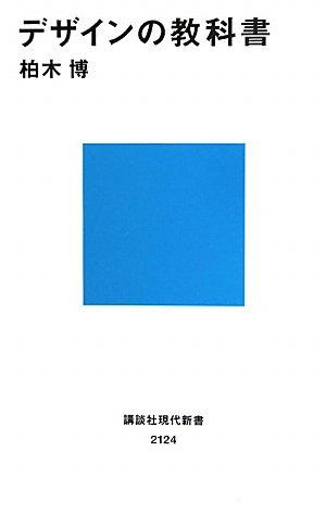 デザインの教科書 (講談社現代新書)の詳細を見る
