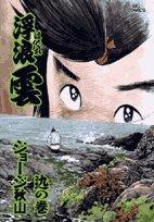 浮浪雲 (77) (ビッグコミックス)