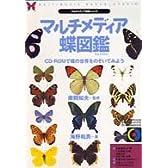 マルチメディア蝶図鑑―CD‐ROMで蝶の世界をのぞいてみよう (マルチメディア図鑑シリーズ)