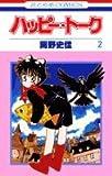 ハッピー・トーク (2) (花とゆめCOMICS)