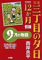 特選 三丁目の夕日・12か月 普及版 9月の物語 (ビッグコミックススペシャル)