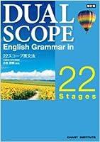 新訂版DUAL SCOPE English Grammar in 22 Stag