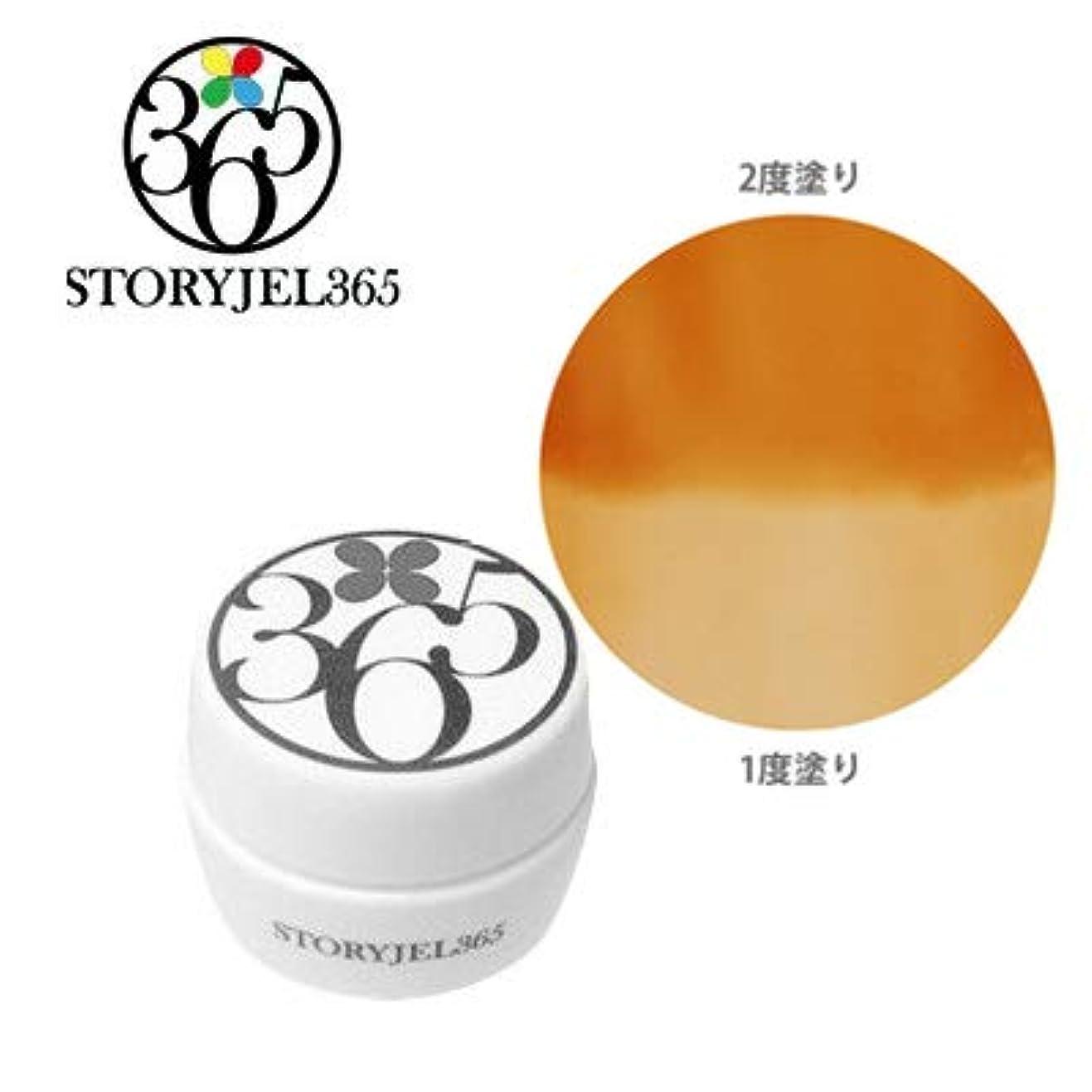 痛みトランスペアレント効果STORY JEL365 カラージェル SJS-169S ラムール?ファミリアル