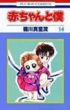 赤ちゃんと僕 (14) (花とゆめCOMICS)