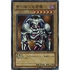 【遊戯王シングルカード】 《ビギナーズ・エディション1》 デーモンの召喚 スーパーレア be1-jp142