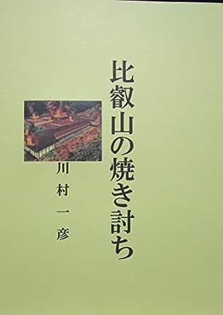 焼き討ち 比叡山