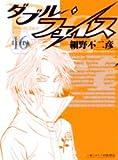 ダブル・フェイス 16 (ビッグコミックス)