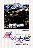 風の大地 (42) (ビッグコミックス)