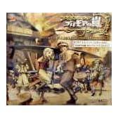 カプコンミュージックジェネレーション プロギアの嵐 オリジナルサウンドトラック