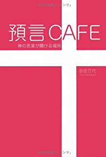 314rVJdViiL. SL320  - 預言CAFE 神の言葉が聞ける場所 吉田万代 著 【レビュー】