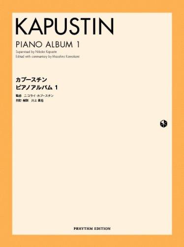 カプースチン ピアノアルバム1