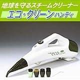 エコ・クリーン ハンディ SC-100H