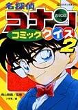 名探偵コナンコミッククイズ (2) (コロタン文庫 (183))